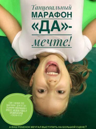 """Детская хореография в школе 5Life представляет проект """"Да""""-мечте!"""""""